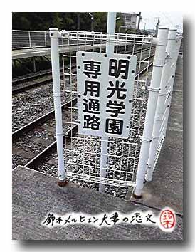 明光学園はJR吉野駅から直通の学園専用通路がある!しかし普段は学生でも閉まってると通れない。