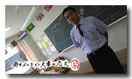 嫁の母校の恩師・大瀧先生。偶然にも、高校3年間ずっと担任でした!