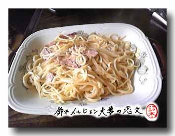 嫁の手料理のカルボナーラ、めちゃくちゃ美味いー!