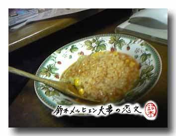 嫁の手料理・完熟トマトリゾット。胃にやさしい食事を。