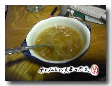 嫁の手料理・オニオンスープ。コトコト煮込んだ玉ねぎがとろける。