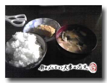 嫁の手料理、和食な朝ごはん。町内会の草刈りに行く両親のために用意したはずが・・・