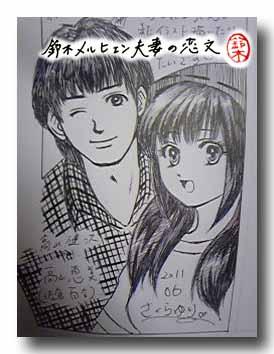 高山健次・恵美夫妻の自画像。さすが夫婦なので息の合ったツーショット。