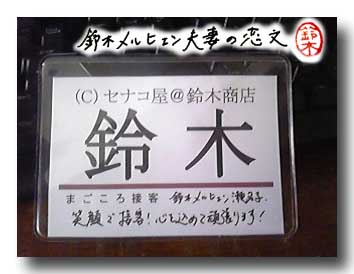セナコ屋@鈴木商店の嫁用ネームプレート。