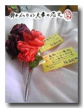 旦那作・薔薇のコンコルドは2種類製作できました!