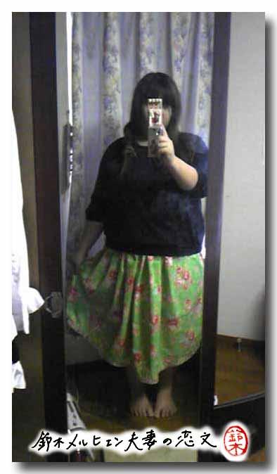 嫁用夏スカート着用例。友人作のシュシュもつけてみる。