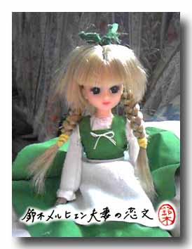 リカちゃん人形をカスタムして、Märchenのセイ子に。クロガネ兄貴のかねてからのリクエストで。