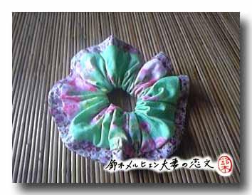 旦那作・緑の大きめ花柄×小花柄の縁つきシュシュ。以前作った嫁用スカートと同じ組み合わせ。