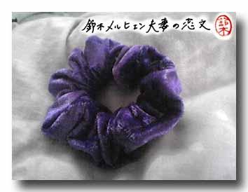 旦那作・紫のベロア生地シュシュ。写真うつりが悪いためせっかくの鮮やかな色がこんなことに・・・