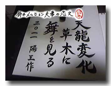 嫁作・父の粘土作品の台座に添える題字。切り絵の要領で作ってあるので文字がひとつひとつ置いてある。