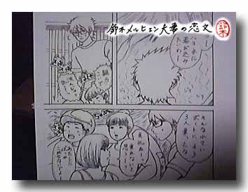 嫁画・イッテQ!漫画の宮川大輔と森三中の登場シーンの線画。大島さんが・・・(笑)