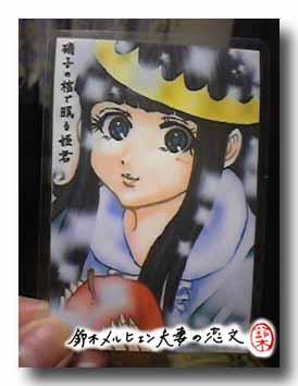 綾子姉さん画・Märchenの雪白姫。ラミネートカードに採用されました。