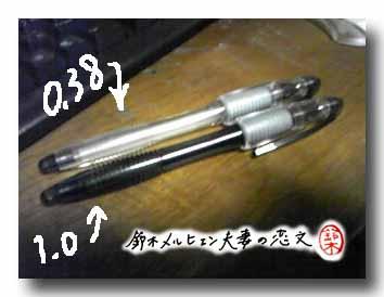 まぎらわしい嫁お気に入りボールペン。実際は0.38を愛用しているが間違って1.0を買ってしまった!