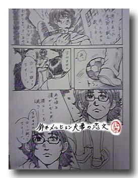 嫁画・オリジナルサッカー漫画のアルビレオ監督編1ページ目。やっぱりトーン使わなかった。