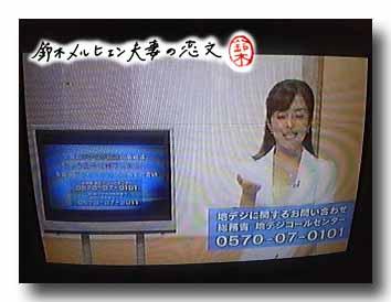 アナログ放送終了1分前。今後の案内などを説明するアナウンサー。