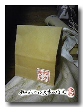 どこの駄菓子屋かといわれたら、鈴木商店ですとお答えください。