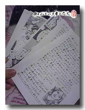 2011年7月31日の大牟田イベントで配布のペーパー中身見本。猫については一面扱いで2ページ目に掲載。