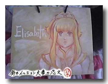 嫁画・イラストオークションで切り絵原画を落札の方には直筆イラスト入り紙袋もセットです。