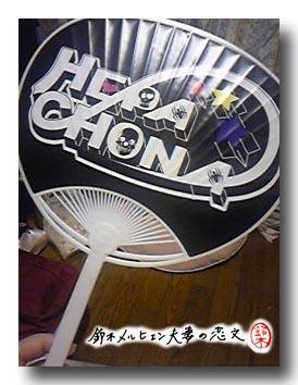 2011年7月31日の大牟田こみけで主催者様から配布されたうちわ。
