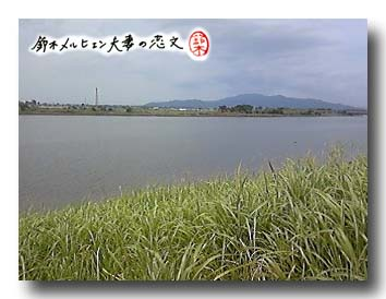 菊池川。このまま有明海のほうまで流れています。