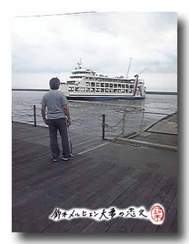 港にたたずみフェリーを見送るお父様。元・漁師だけに海が似合う。