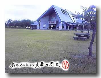 金魚と鯉の郷広場にある「金魚の館」ですが閉館中でした。