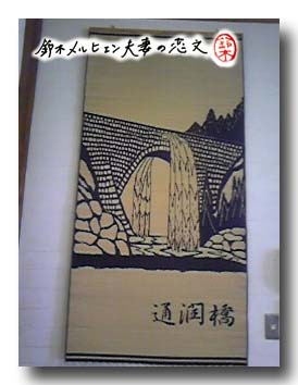 熊本の名所・通潤橋の畳細工。とても精巧な作り。