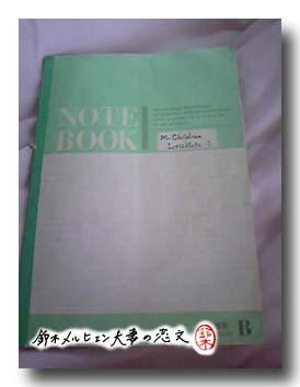 嫁が高校時代に書いたというミスチル歌詞ノート。中にはミスチルの歌詞がぎっしり。