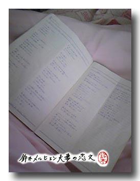 嫁が高校時代に書いたミスチル歌詞ノート。几帳面に改行も全て歌詞カードどおり。