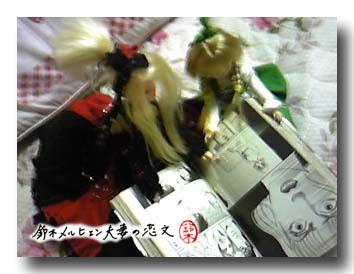 レディコミ界の巨匠・森園みるく氏の単行本を食い入るように読むエリーゼ隊長と小間使いセイ子。