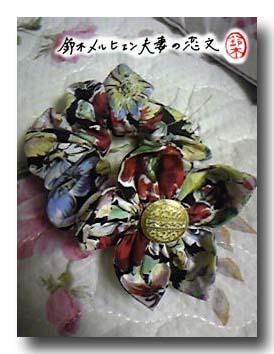 旦那作・ワンピースとお揃い布でブローチとシュシュのセット。これはブローチをシュシュに装着してます。