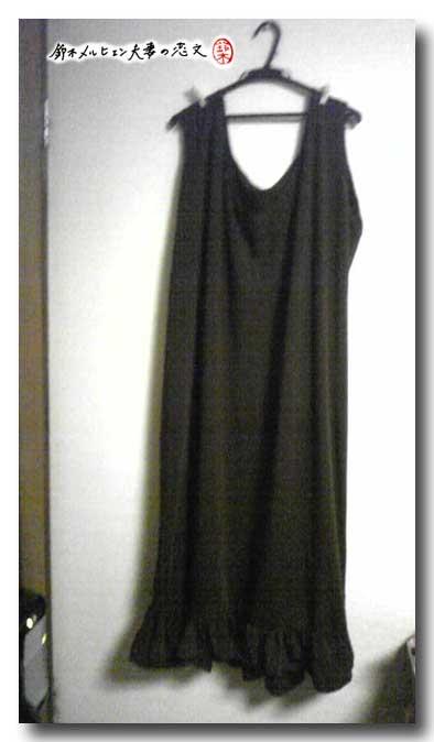 焦茶ニットのジャンパースカート、裾のフリルは短めに。襟元と袖部分も縫いました。