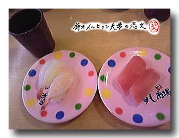 すし市場にて。嫁の席がわさび抜きの皿で満たされはじめる。