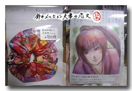 旦那画・赤×紫縁つきの和柄シュシュのパッケージ。価格は280円に決定。