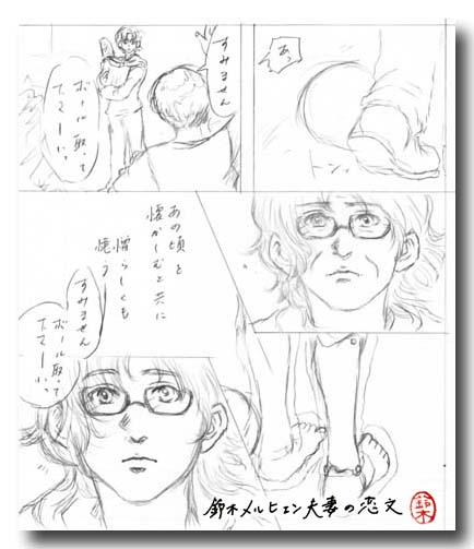 嫁画・オリジナルサッカー漫画のアルビレオ監督編。1ページ目の途中から。