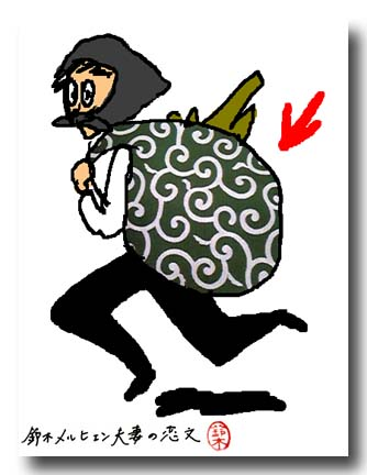 旦那画・典型的な泥棒の想像図。その風呂敷っていうとやっぱり・・・
