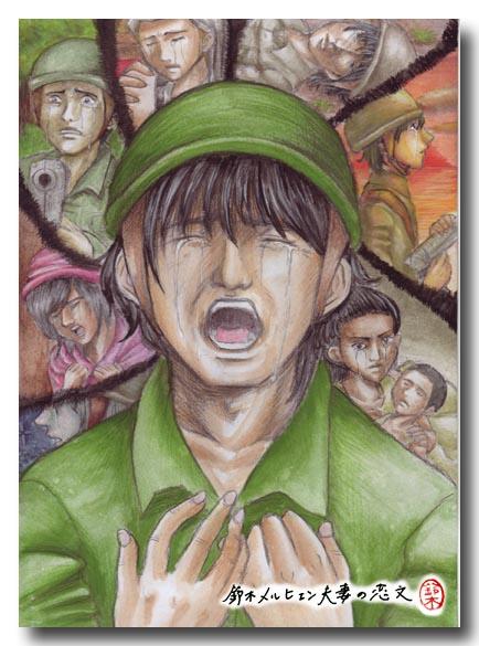 嫁画・数年前に「反戦」というテーマで描いた絵。