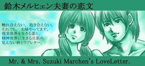 鈴木メルヒェン夫妻の恋文・2011年夏季トップ画像 携帯用