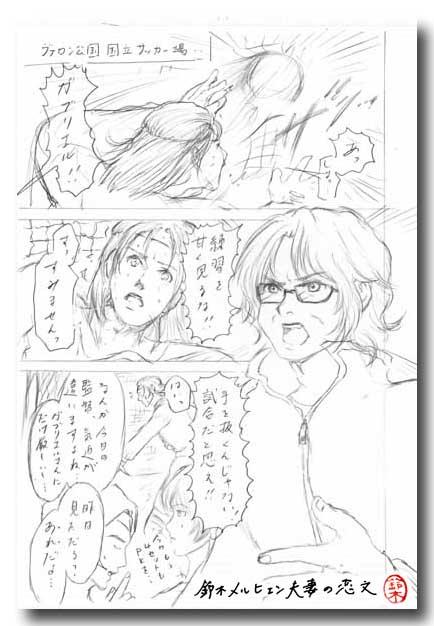 嫁画・なでしこジャパン優勝記念ということで超短編漫画。できれば6ページで終わりたい。