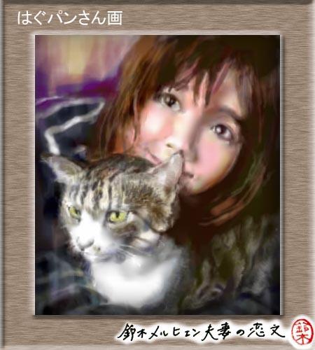 嫁のお絵描き友達・はぐパンさん画の嫁と猫。けっこう昔なので嫁が若い。