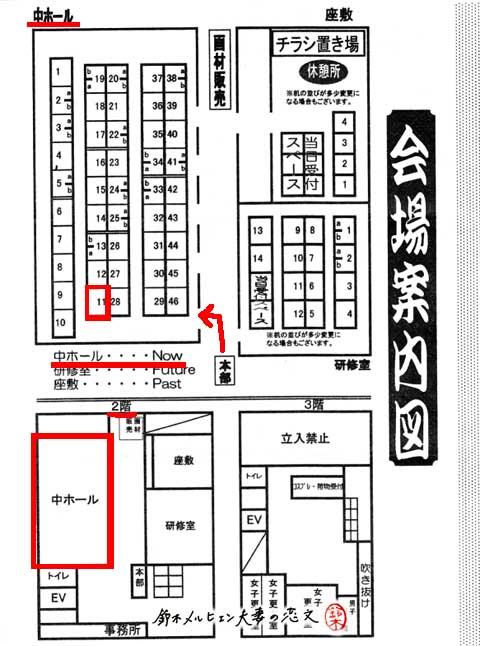 2011年6月12日の大牟田こみけの「セナコ屋@鈴木商店」スペースは中ホール- 11(赤枠)です。