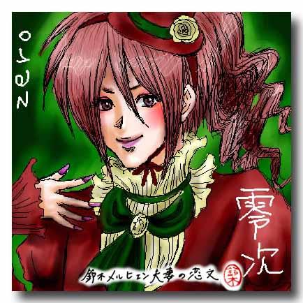 嫁画・オリジナル漫画「優しい歌」のzeroこと黒崎零次in2010