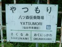 仙山線八ツ森駅5