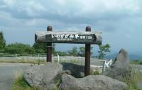 栗駒山いわかがみ平7
