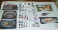 会津ソースカツ丼6