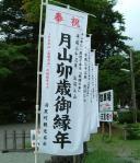 羽黒山五重塔5