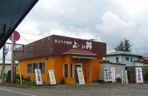 国道286号川崎よーい丼1