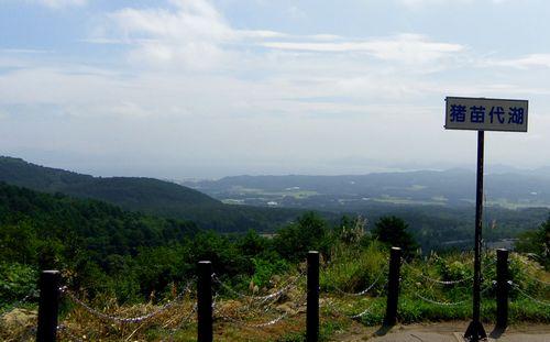 磐梯山ゴールドライン7