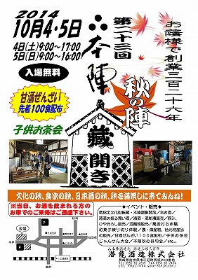 s-H26秋蔵開きチラシ更新版