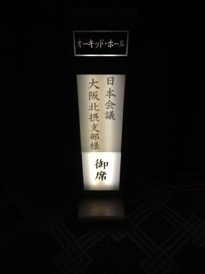日本会議 第2回議員懇談会 001